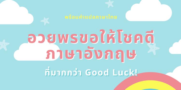 อวยพรให้โชคดีภาษาอังกฤษ พร้อมคำแปล – ที่มากกว่า Good Luck!