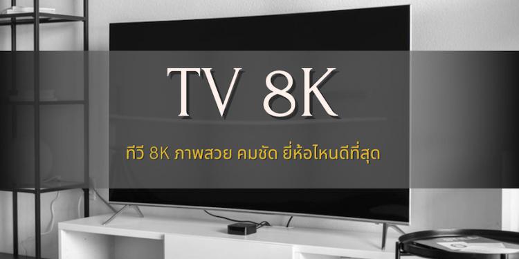รีวิว ทีวี 8K ภาพสวย คมชัด ยี่ห้อไหนดีที่สุด ปี 2020
